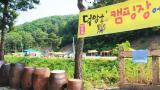 덕암호 캠핑장 작은 사진