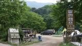 팔현 캠프 작은 사진